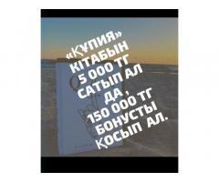 Бізге айтылмағанын ҚҰПИЯ Кітап 5000 теңге