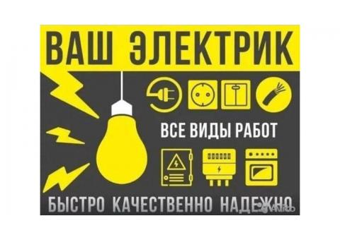 Услуги  Электрика,Сварщика ,Сантехника, Сборка-разборка  мебельи