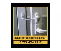 Защита от выпадения детей/ограничитель на окно/защита на окно/замок