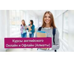 Курсы английского языка онлайн и в живую в Алматы от 1200 тг