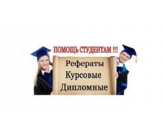 Дипломные работы,курсовые