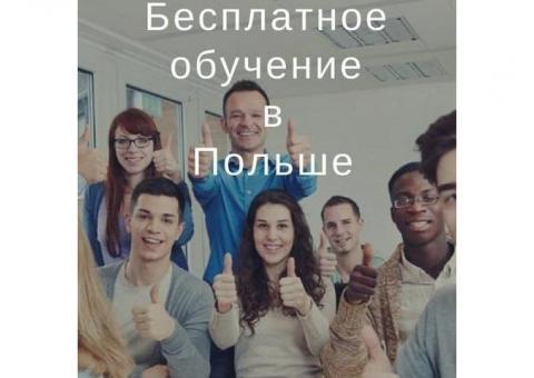 Образование в Польше.