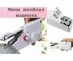 Мини швейный машинка